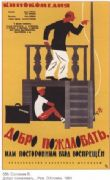 Vintage Russian movie poster - Welcome entry forbidden